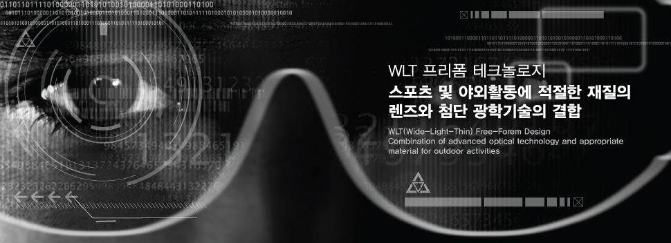 WLT 프리폼 테크놀러지 스포츠 및 야외활동에 적절한 재질의 렌즈와 첨단 광학기술의 결합