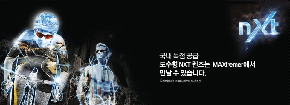 국내 독점 공급 도수형 NXT 렌즈는 오직 MAXtremer에서만 만날 수 있습니다.