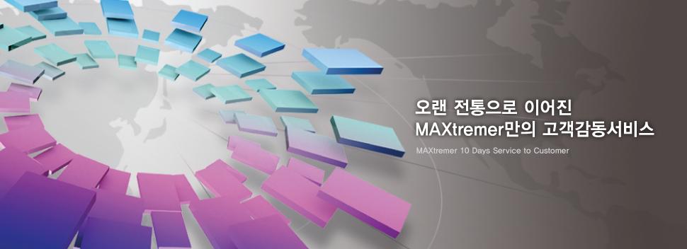 오랜 전통으로 이어진 MAXtremer만의 고객감동서비스